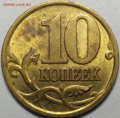 10 копеек 2001 СП Плащ 5 штук - IMG_20210504_212054