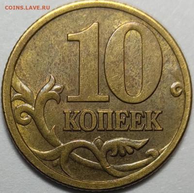 10 копеек 2001 СП Плащ 5 штук - IMG_20210504_212006