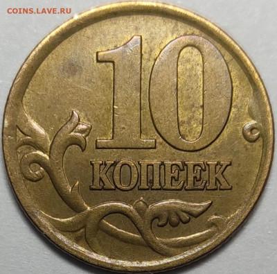 10 копеек 2001 СП Плащ 5 штук - IMG_20210504_211825