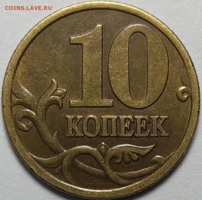 10 копеек 2001 СП Плащ 5 штук - IMG_20210504_211740