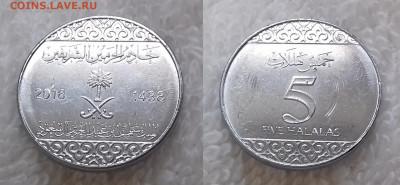 Монеты мира по фиксу - САУДОВСКАЯ АРАВИЯ 5 халалов 2016 20191113_1048