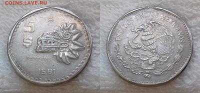 Монеты мира по фиксу - МЕКСИКА 5 песо 1981 20191217_1156