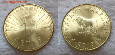 Монеты мира по фиксу - МАКЕДОНИЯ 1 денар 2016 20191226_1204