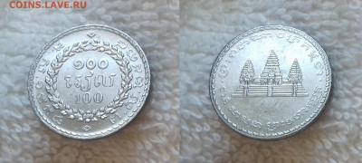 Монеты мира по фиксу - КАМБОДЖА 100 риэлей 1994 20181019_161757