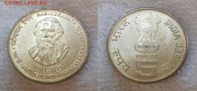 Монеты мира по фиксу - ИНДИЯ 5 рупий 2011 Калькутта Тагор 20191213_1348