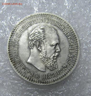 50 копеек 1887 г - IMG_8801.JPG