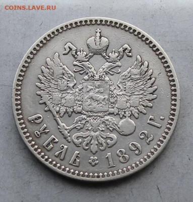 Рубль 1892 год. - IMG_7084.JPG