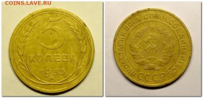 5 копеек 1927,1933 года - 2021-05-04_233028