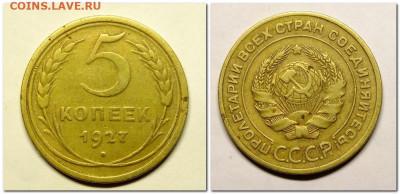 5 копеек 1927,1933 года - 2021-05-04_232853