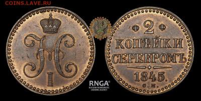 2 копейки 1845 С.М. Подлинность - 247535651 (1)