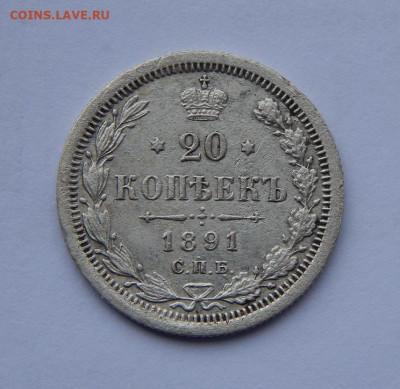 20 копеек 1891 г. СПБ АГ. Александр III. - DSCN7394.JPG