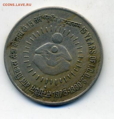 Иностранщина по фиксу лот №3 - 1рупия - 0001