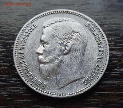 Оцените Рубли 1896г и 1908г так же 50 копеек 1908г - 8