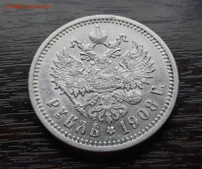 Оцените Рубли 1896г и 1908г так же 50 копеек 1908г - 6