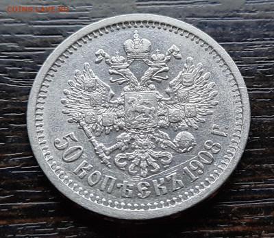 Оцените Рубли 1896г и 1908г так же 50 копеек 1908г - 3