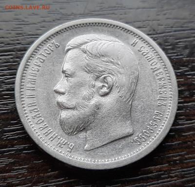 Оцените Рубли 1896г и 1908г так же 50 копеек 1908г - 1