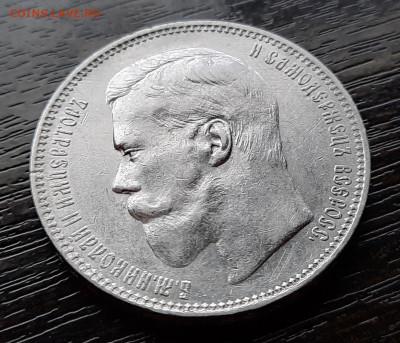 Оцените Рубли 1896г и 1908г так же 50 копеек 1908г - 14