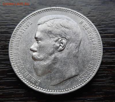 Оцените Рубли 1896г и 1908г так же 50 копеек 1908г - 13