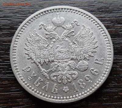Оцените Рубли 1896г и 1908г так же 50 копеек 1908г - 11