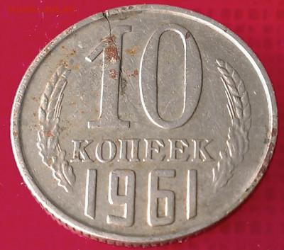 10 копеек 1961г.шт.1.1. до 10.05.21г в 22:00 по мск - IMAG1863_1