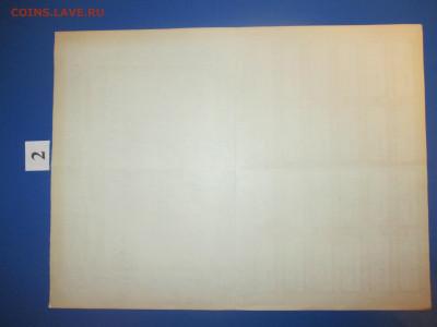 Акция Французской Нефтяной компании 1920 года.ВСЕ КУПОНЫ(АК) - IMG_9316.JPG