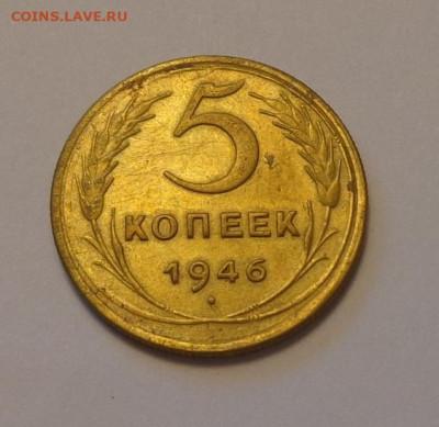 5 копеек 1946 до 11.05, 22.00 - 5 коп 1946_1