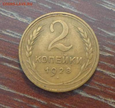 2 копейки 1928 до 11.05, 22.00 - 2 коп 1928_1