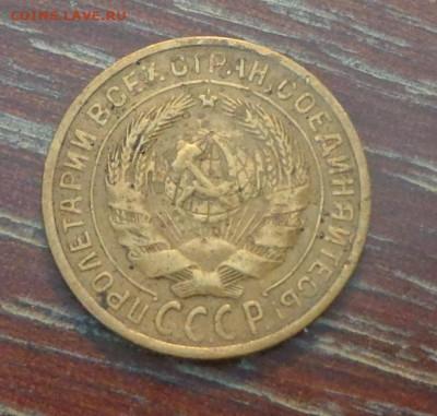 2 копейки 1928 до 11.05, 22.00 - 2 коп 1928_2