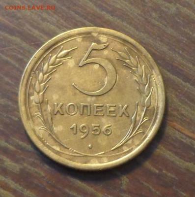 5 копеек 1956 до 11.05, 22.00 - 5 коп 1956_1