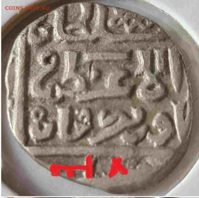 Определение монет Золотой Орды - Узбек, Сарай 734