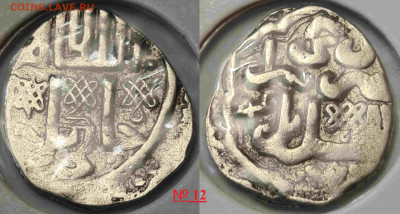 Определение монет Золотой Орды - 12