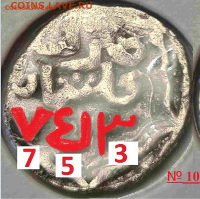 Определение монет Золотой Орды - Джанибек 753, Гюлистан
