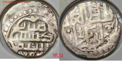 Определение монет Золотой Орды - 13