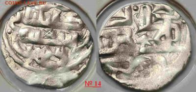 Определение монет Золотой Орды - 14