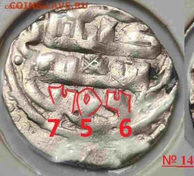 Определение монет Золотой Орды - 756 Гюлистан