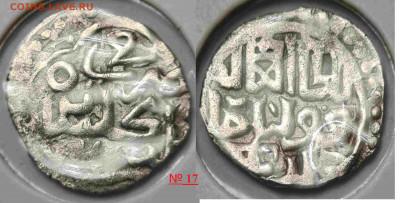 Определение монет Золотой Орды - 17