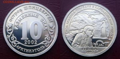 КИНЕМАТОГРАФ на монетах и жетонах - Сход ледника в Кармадонском ущелье (2002)