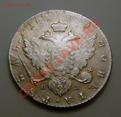 1 Рубль 1781, на оценку - P1040562.JPG