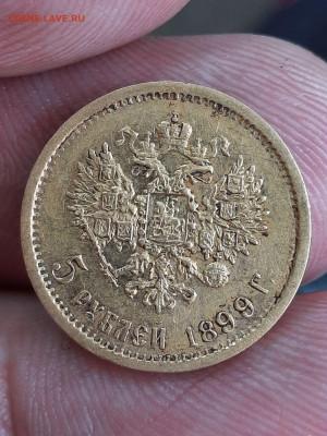 5 рублей 1899 - широко расставлены девятки - 20210514_112041