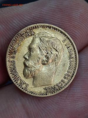 5 рублей 1899 - широко расставлены девятки - 20210514_112050