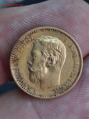 5 рублей 1899 - широко расставлены девятки - 20210514_112056