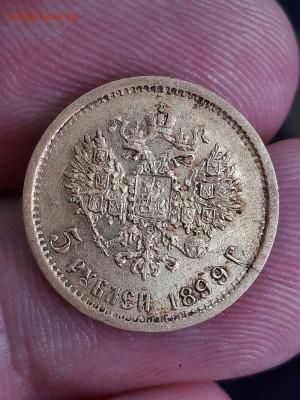 5 рублей 1899 - широко расставлены девятки - 20210514_112136