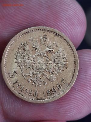 5 рублей 1899 - широко расставлены девятки - 20210514_112138