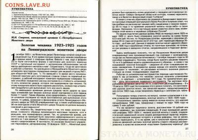 10 рублей 1911 года, если сказал то делаю... - Смирнов 1