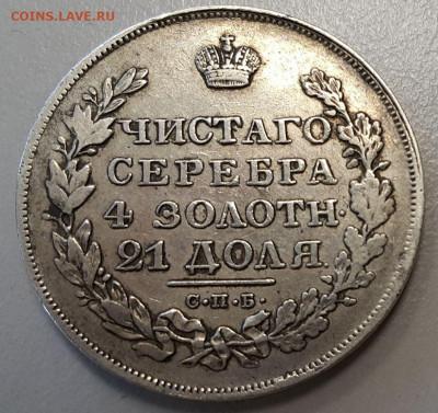Подлинность рубля 1829 года - Аверс.JPG