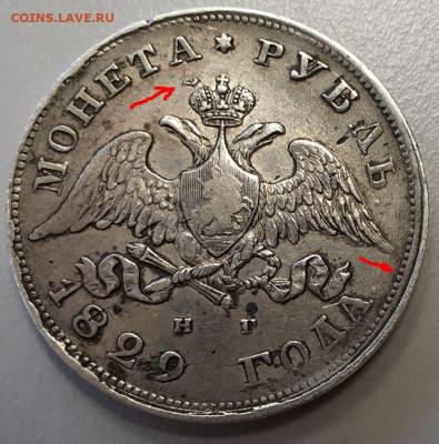 Подлинность рубля 1829 года - Реверс.JPG