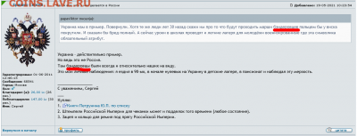 Русский язык, наши ошибки. - Screenshot_2021-05-19 А вот, что у нас делается в России - Монеты России и СССР