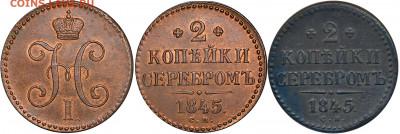 2 копейки 1845 СМ - новодел ? - 2 копейки серебром 1845 копия1
