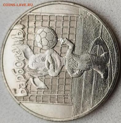 25 рублей Барбоскины - 25- Барбоскин