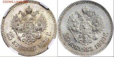 25 копеек 1900 г., две разновидности. - от 25 копеек 1886 г..JPG
